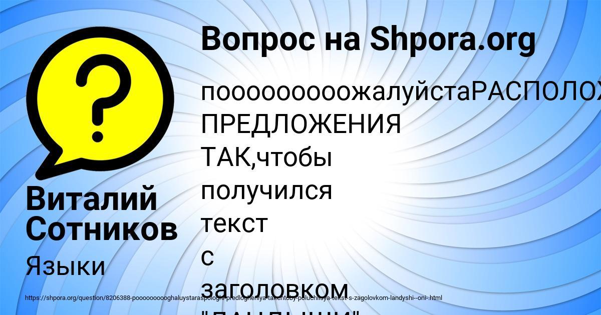 Картинка с текстом вопроса от пользователя Виталий Сотников