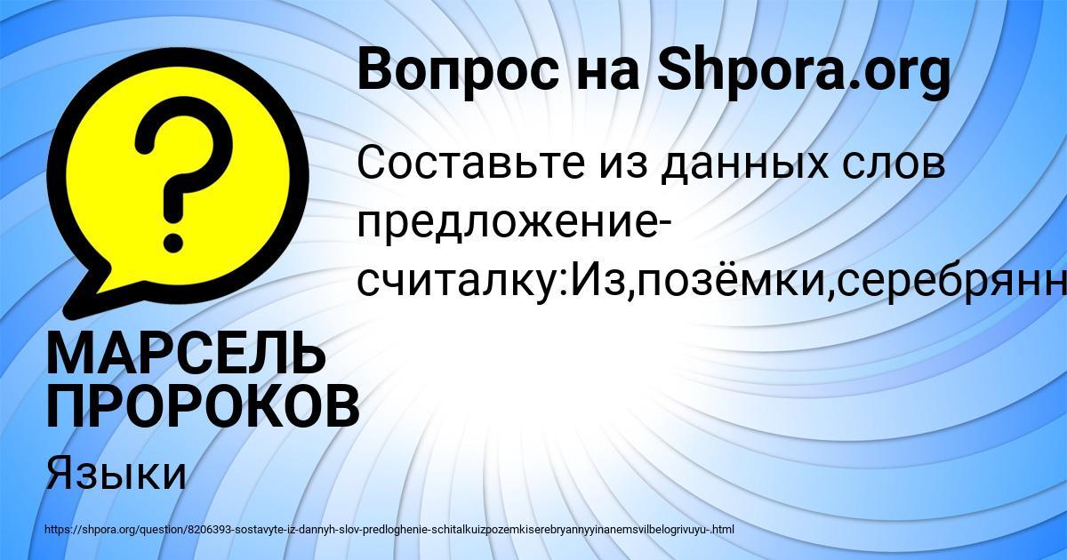 Картинка с текстом вопроса от пользователя МАРСЕЛЬ ПРОРОКОВ