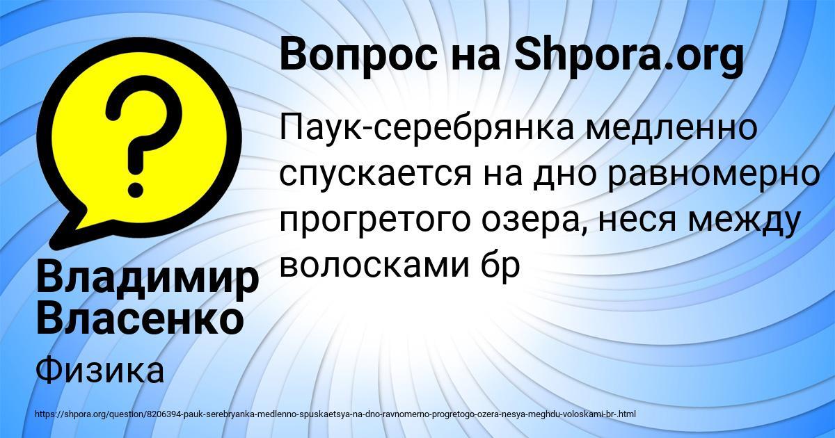 Картинка с текстом вопроса от пользователя Владимир Власенко