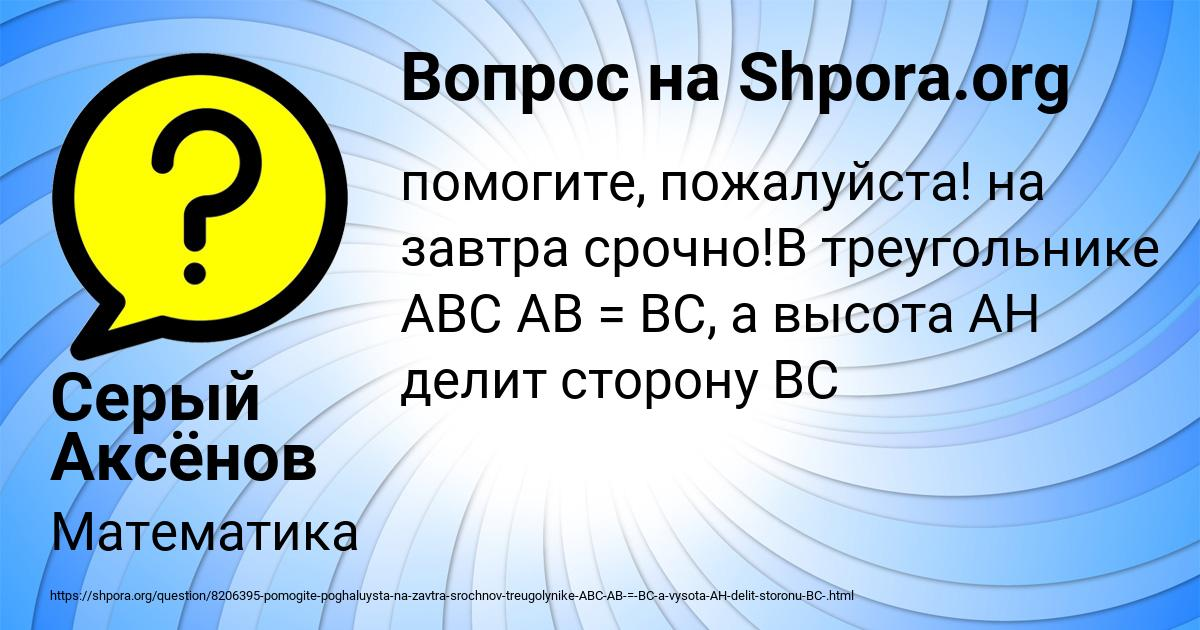 Картинка с текстом вопроса от пользователя Серый Аксёнов