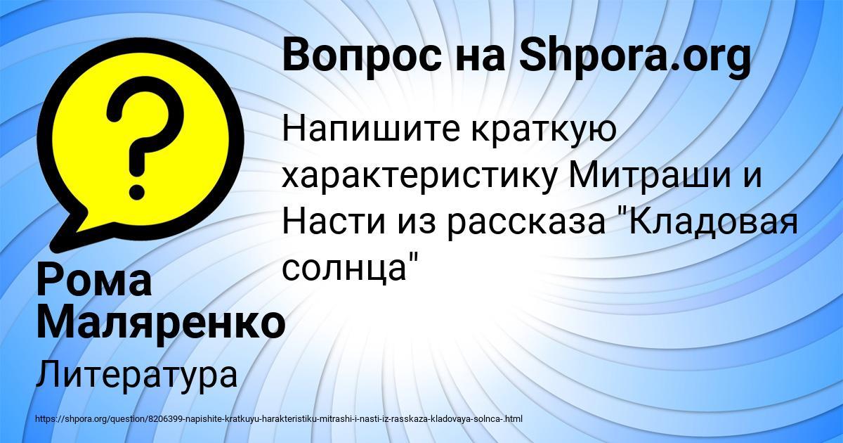 Картинка с текстом вопроса от пользователя Рома Маляренко