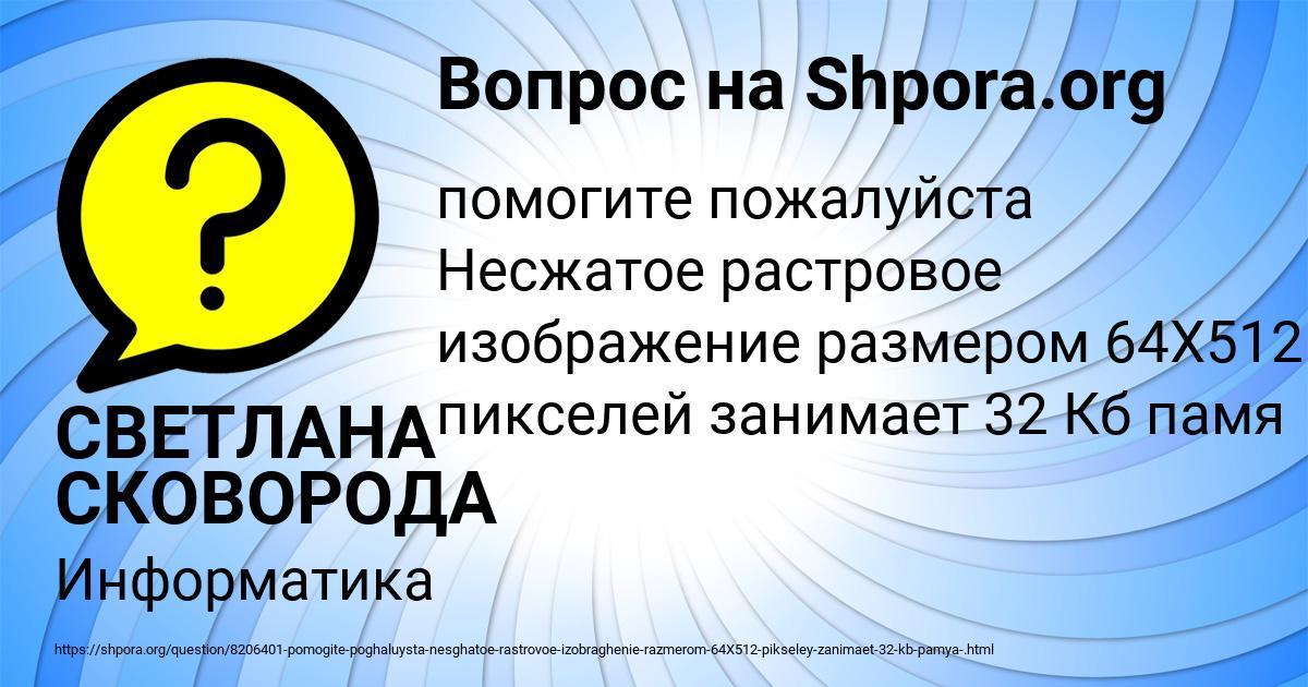 Картинка с текстом вопроса от пользователя СВЕТЛАНА СКОВОРОДА