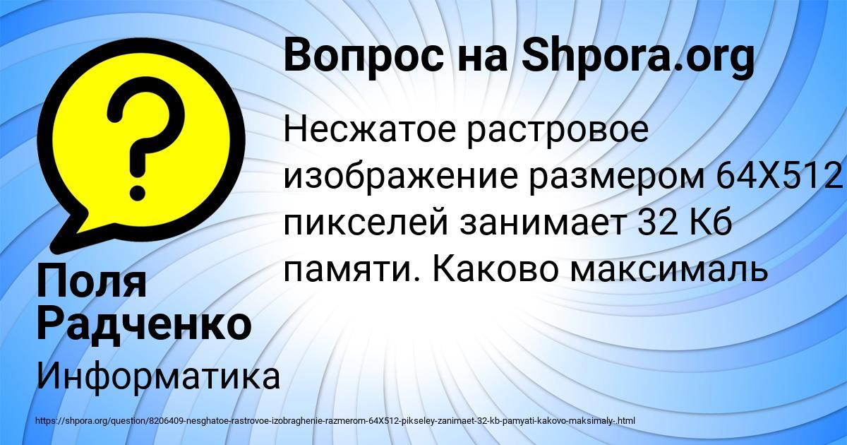 Картинка с текстом вопроса от пользователя Поля Радченко