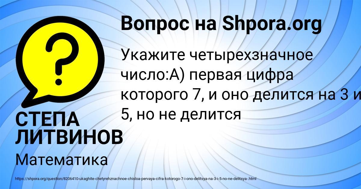 Картинка с текстом вопроса от пользователя СТЕПА ЛИТВИНОВ