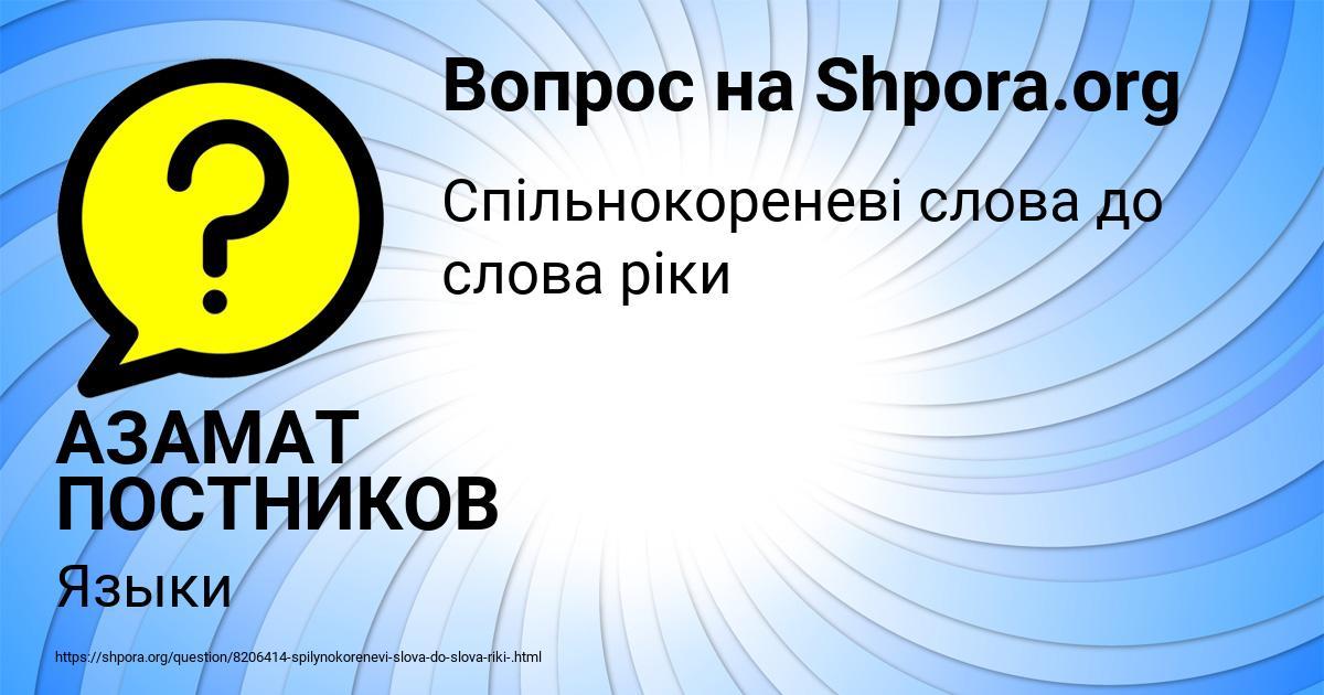 Картинка с текстом вопроса от пользователя АЗАМАТ ПОСТНИКОВ