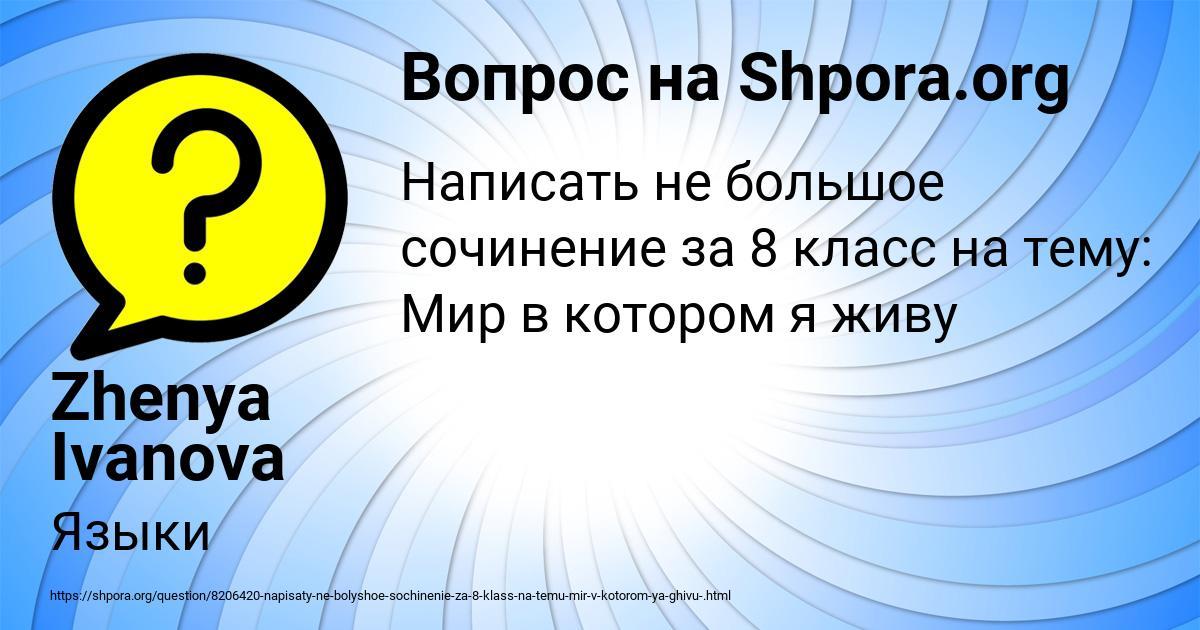 Картинка с текстом вопроса от пользователя Zhenya Ivanova