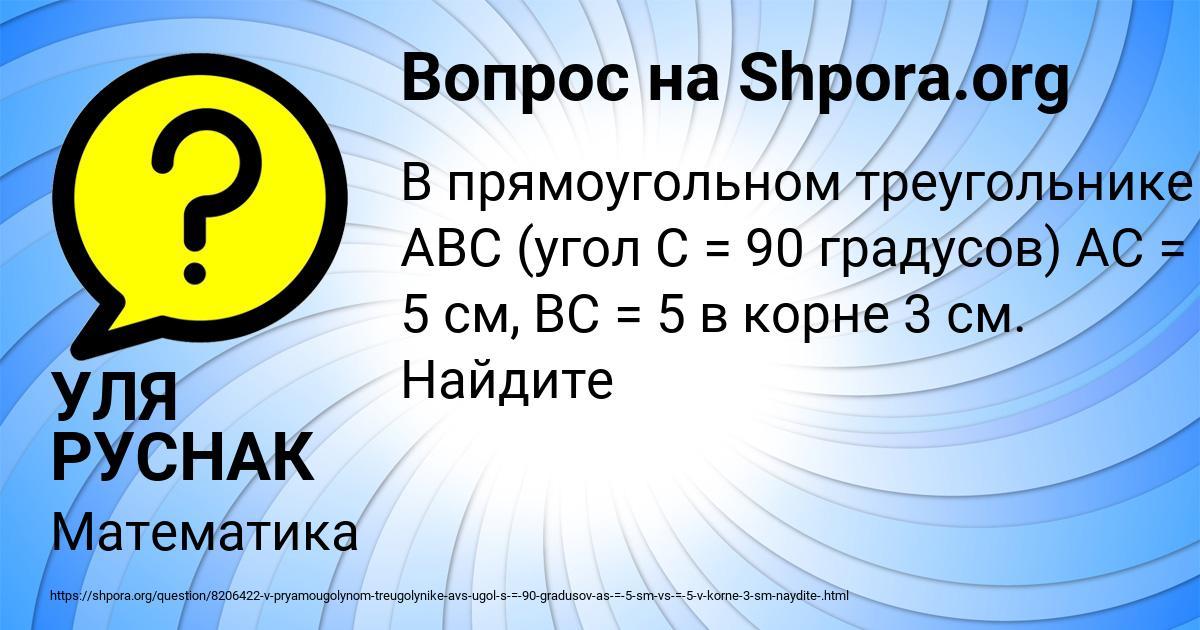 Картинка с текстом вопроса от пользователя УЛЯ РУСНАК