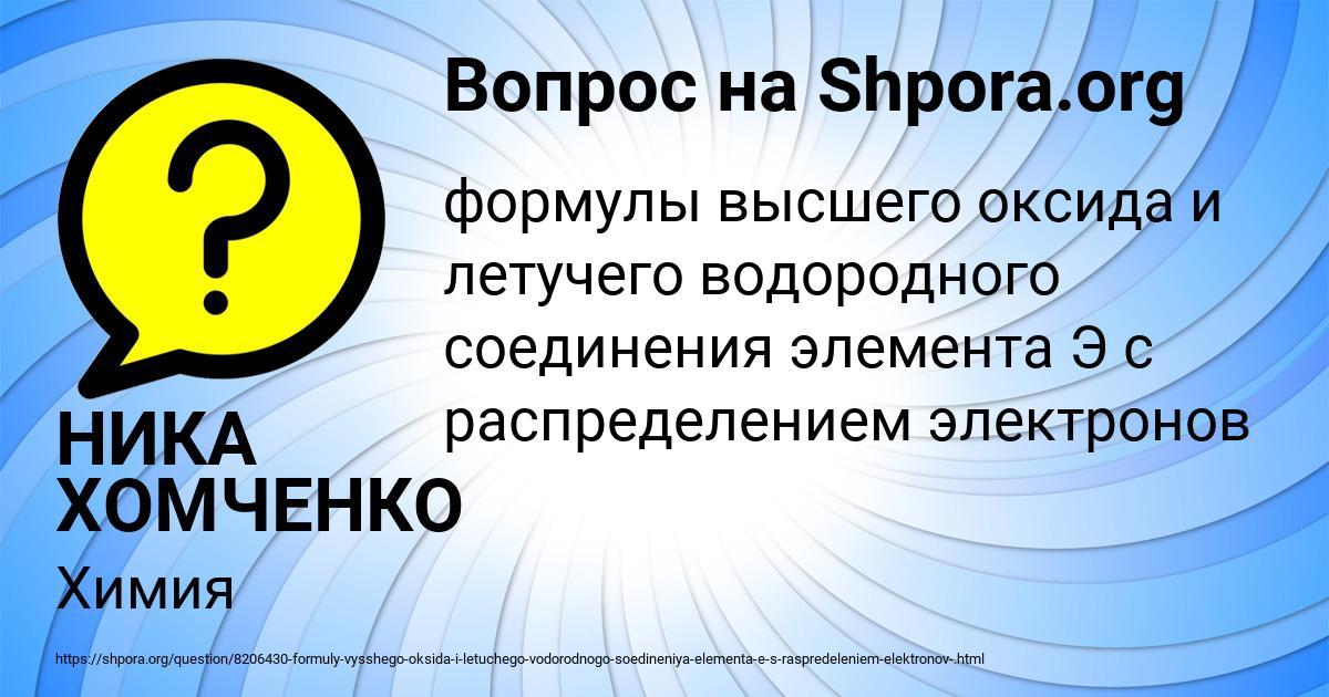 Картинка с текстом вопроса от пользователя НИКА ХОМЧЕНКО