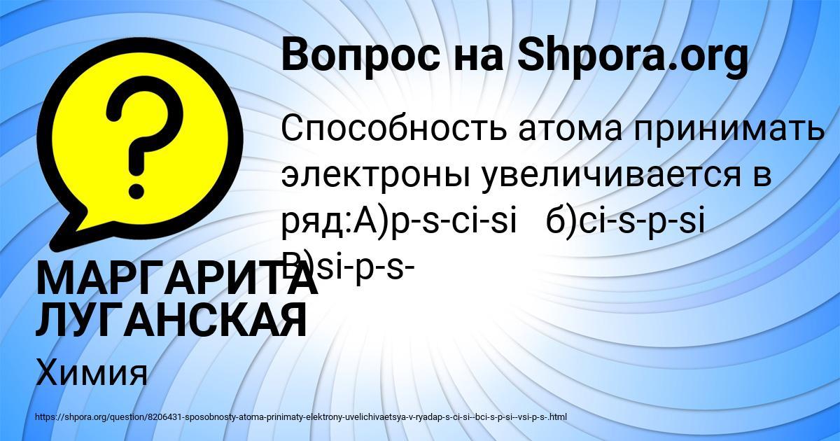 Картинка с текстом вопроса от пользователя МАРГАРИТА ЛУГАНСКАЯ