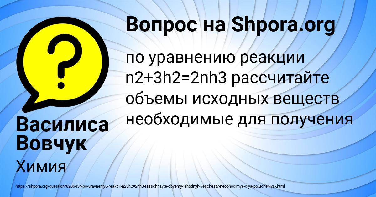 Картинка с текстом вопроса от пользователя Василиса Вовчук