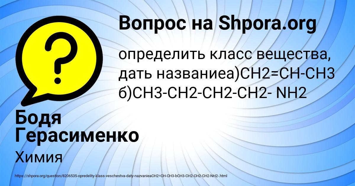 Картинка с текстом вопроса от пользователя Бодя Герасименко