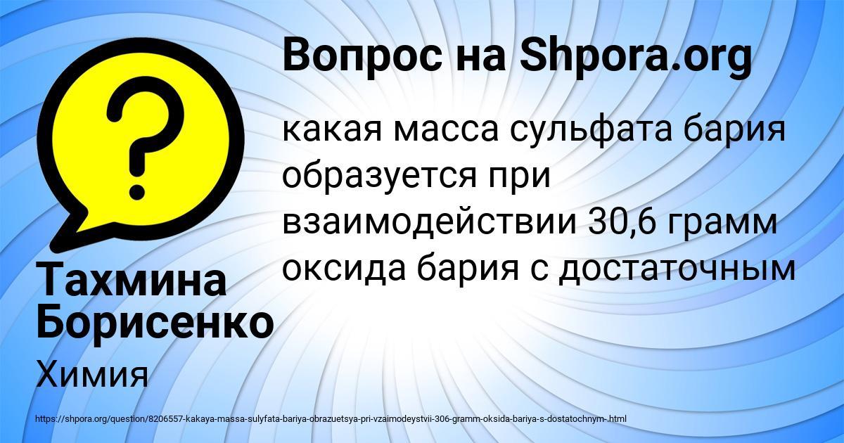 Картинка с текстом вопроса от пользователя Тахмина Борисенко