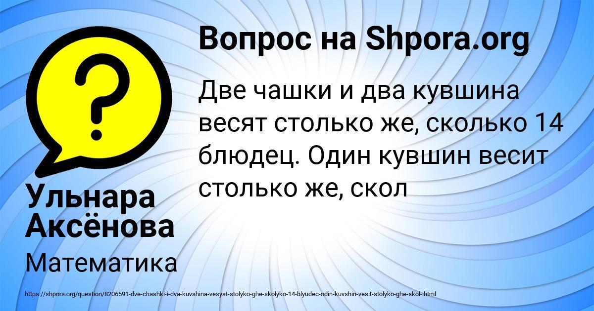 Картинка с текстом вопроса от пользователя Ульнара Аксёнова
