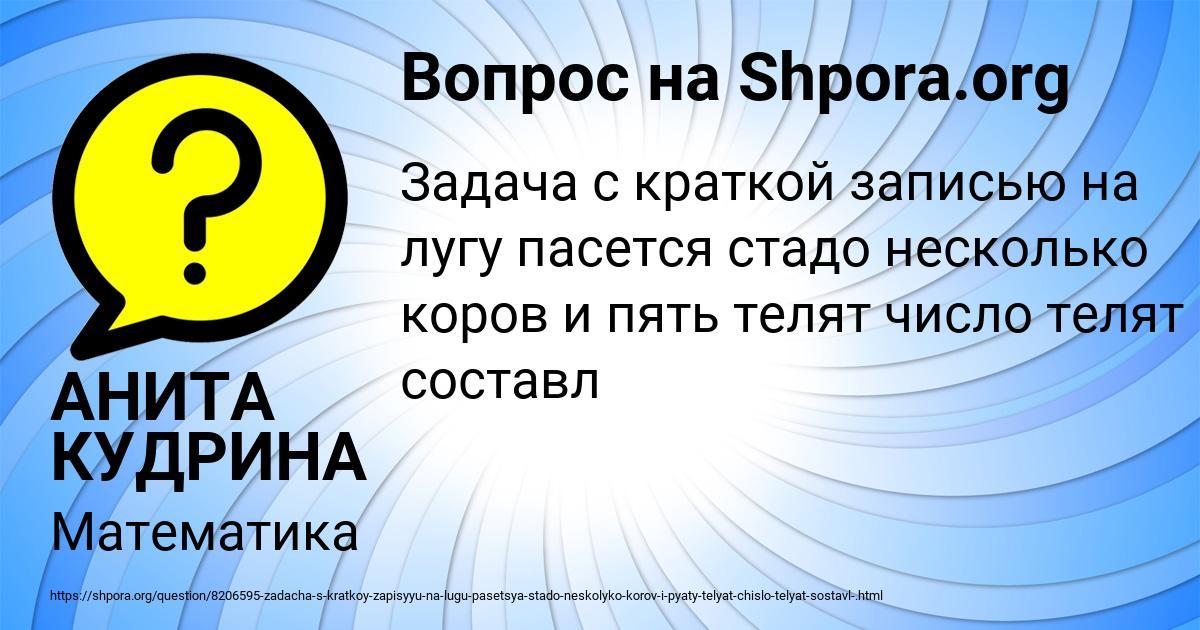Картинка с текстом вопроса от пользователя АНИТА КУДРИНА