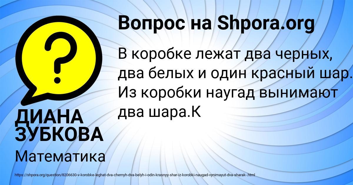 Картинка с текстом вопроса от пользователя ДИАНА ЗУБКОВА