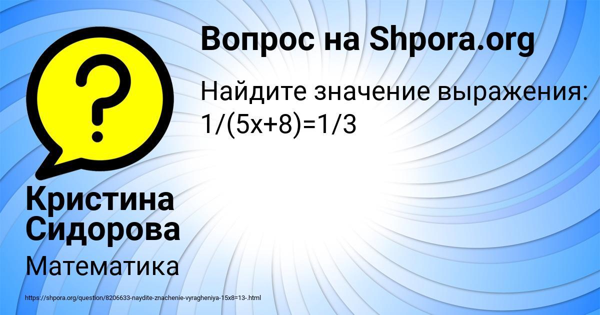 Картинка с текстом вопроса от пользователя Кристина Сидорова