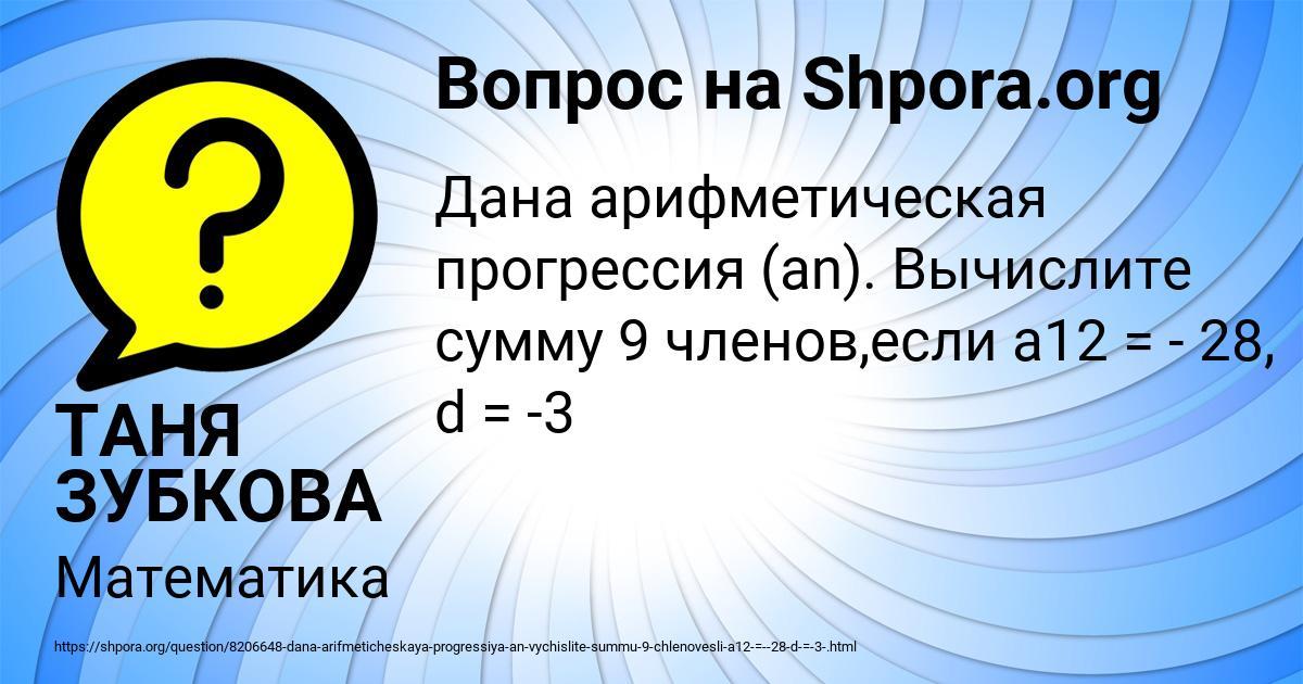 Картинка с текстом вопроса от пользователя ТАНЯ ЗУБКОВА