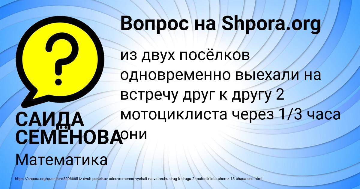 Картинка с текстом вопроса от пользователя САИДА СЕМЁНОВА