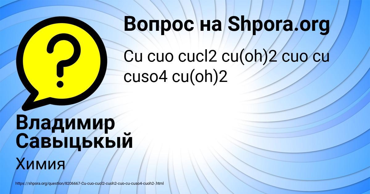 Картинка с текстом вопроса от пользователя Владимир Савыцькый