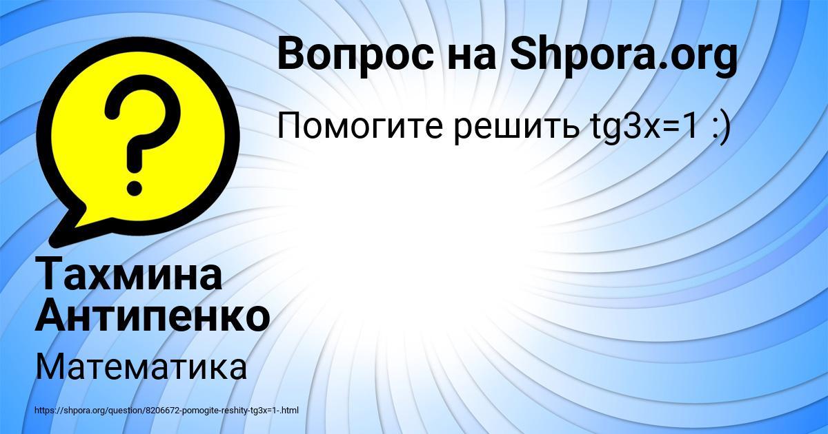 Картинка с текстом вопроса от пользователя Тахмина Антипенко