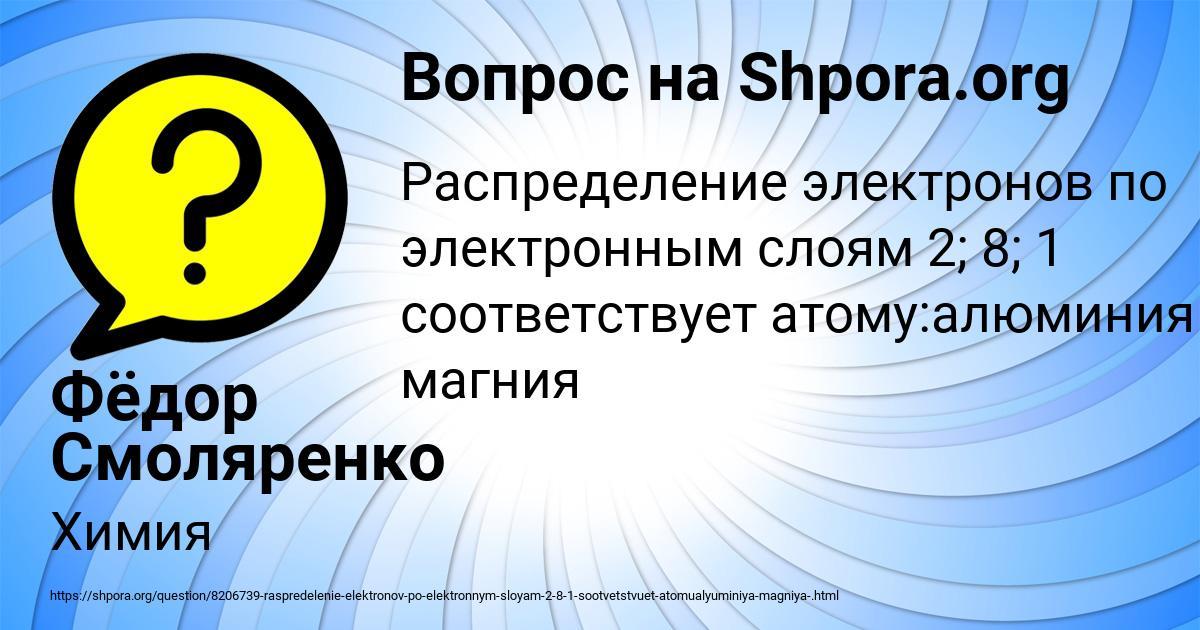 Картинка с текстом вопроса от пользователя Фёдор Смоляренко