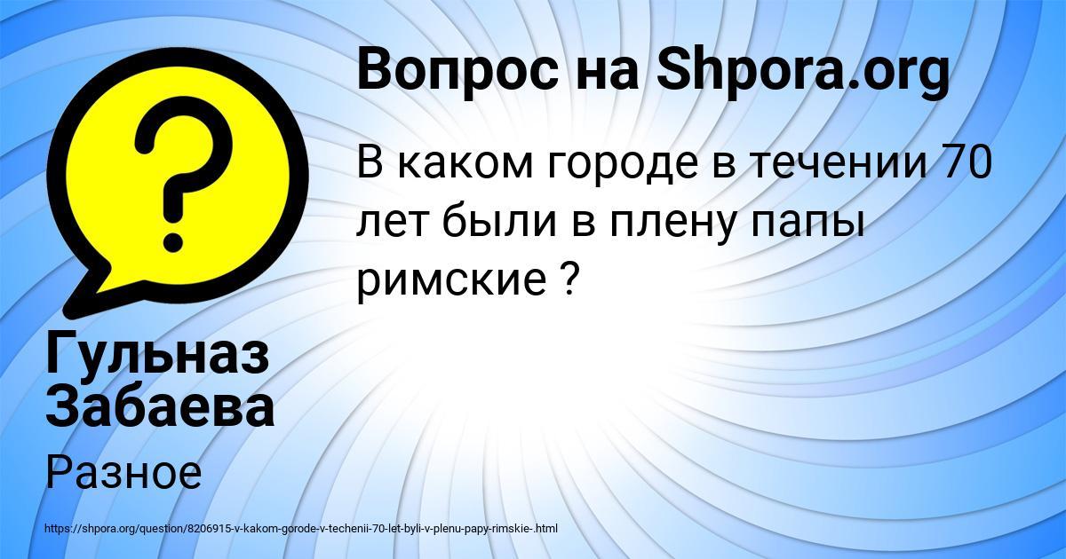 Картинка с текстом вопроса от пользователя Гульназ Забаева