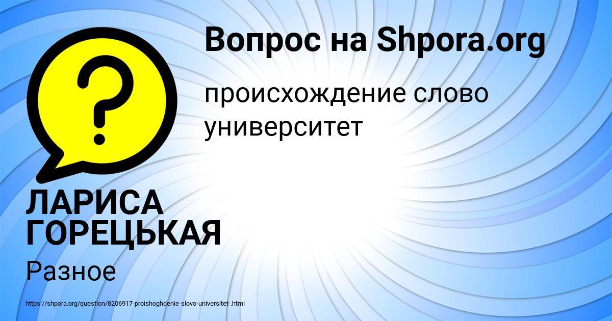 Картинка с текстом вопроса от пользователя ЛАРИСА ГОРЕЦЬКАЯ