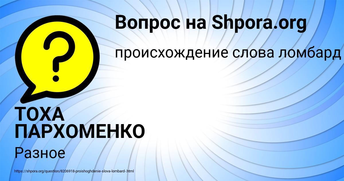 Картинка с текстом вопроса от пользователя ТОХА ПАРХОМЕНКО