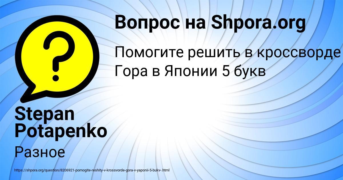 Картинка с текстом вопроса от пользователя Stepan Potapenko