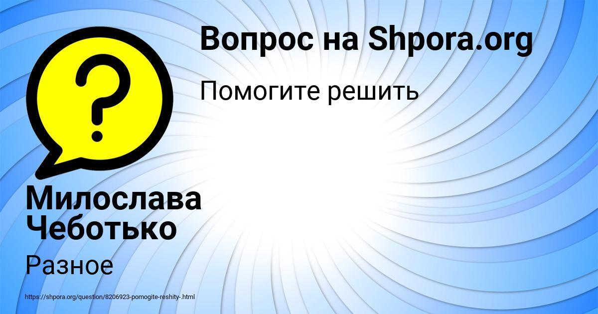 Картинка с текстом вопроса от пользователя Милослава Чеботько