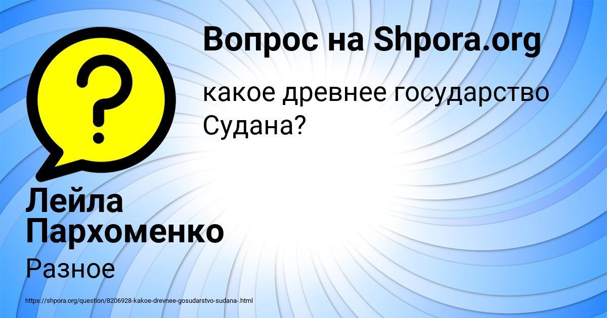 Картинка с текстом вопроса от пользователя Лейла Пархоменко