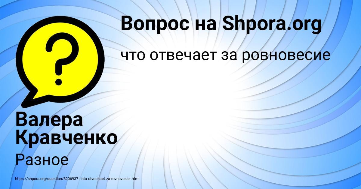 Картинка с текстом вопроса от пользователя Валера Кравченко