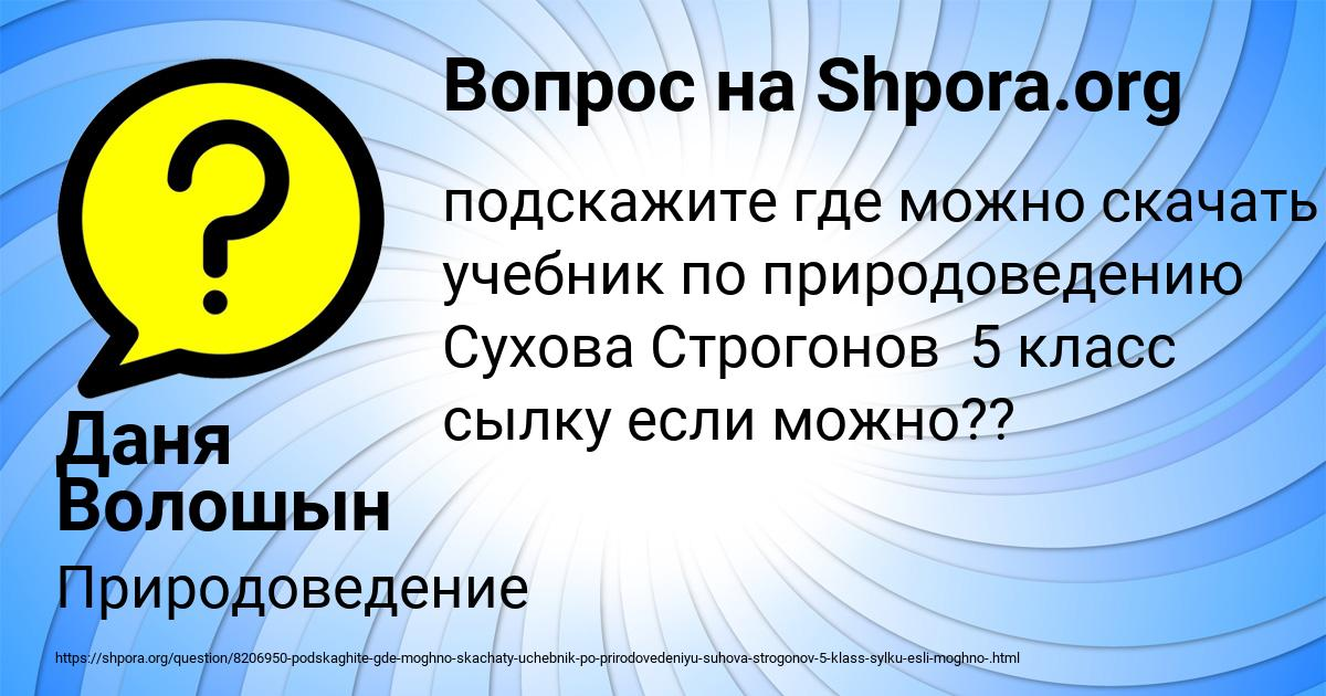 Картинка с текстом вопроса от пользователя Даня Волошын