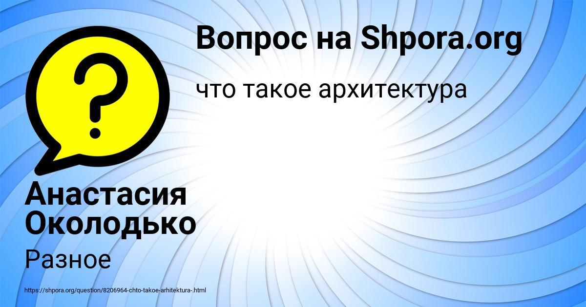 Картинка с текстом вопроса от пользователя Анастасия Околодько