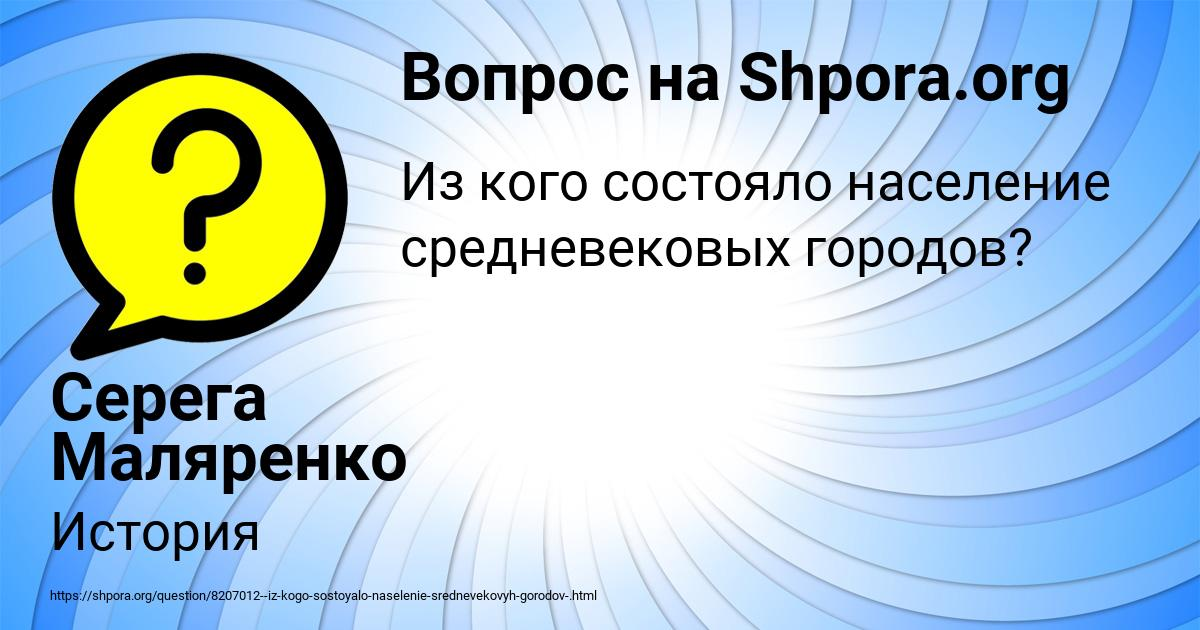 Картинка с текстом вопроса от пользователя Серега Маляренко