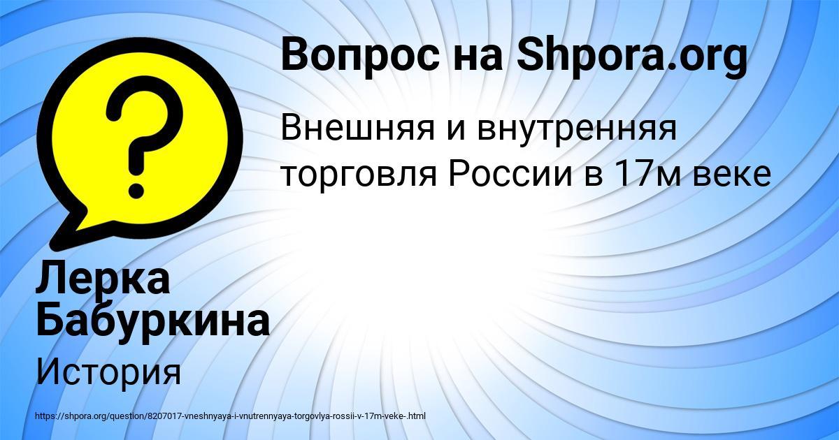 Картинка с текстом вопроса от пользователя Лерка Бабуркина
