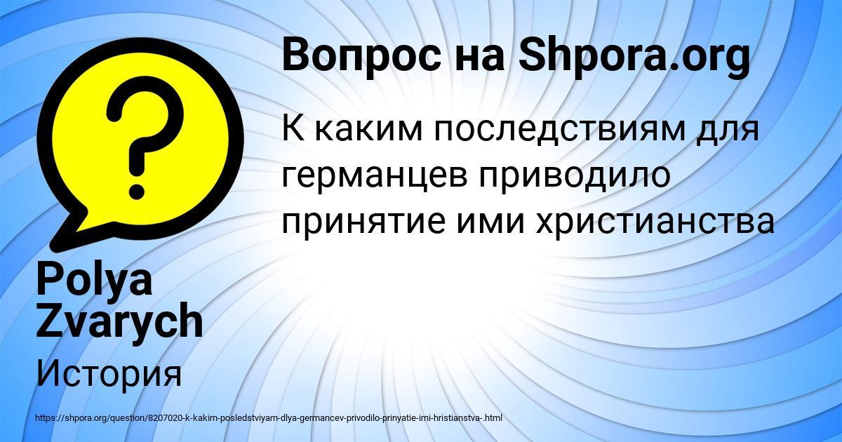 Картинка с текстом вопроса от пользователя Polya Zvarych