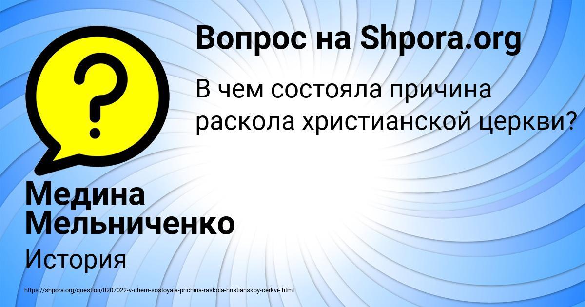 Картинка с текстом вопроса от пользователя Медина Мельниченко