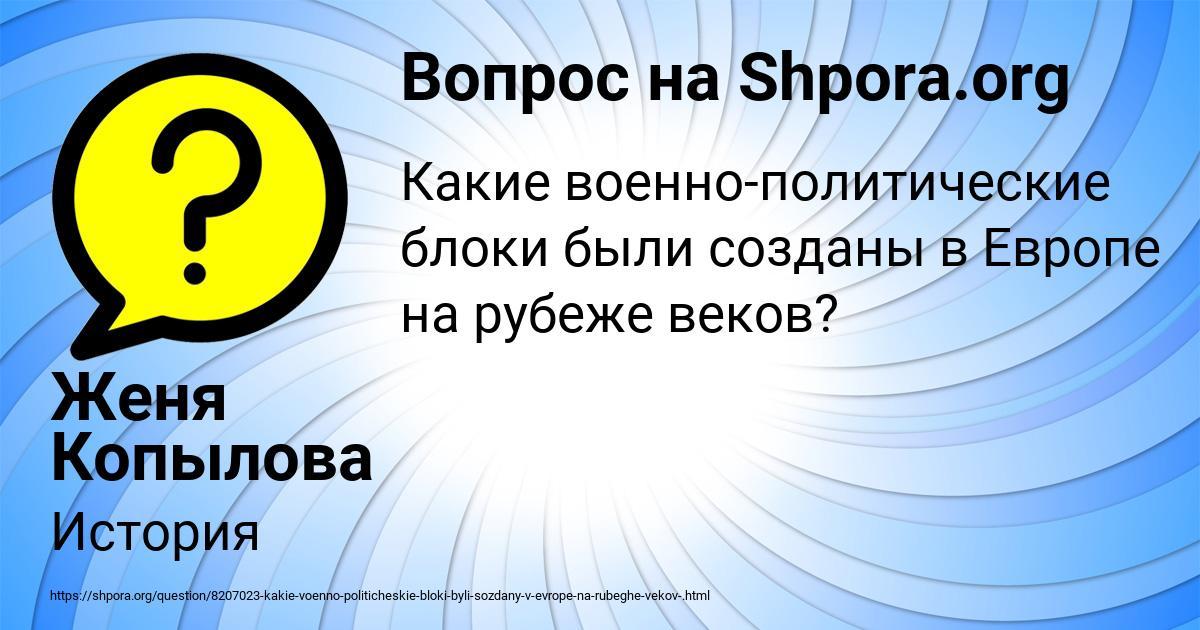 Картинка с текстом вопроса от пользователя Женя Копылова