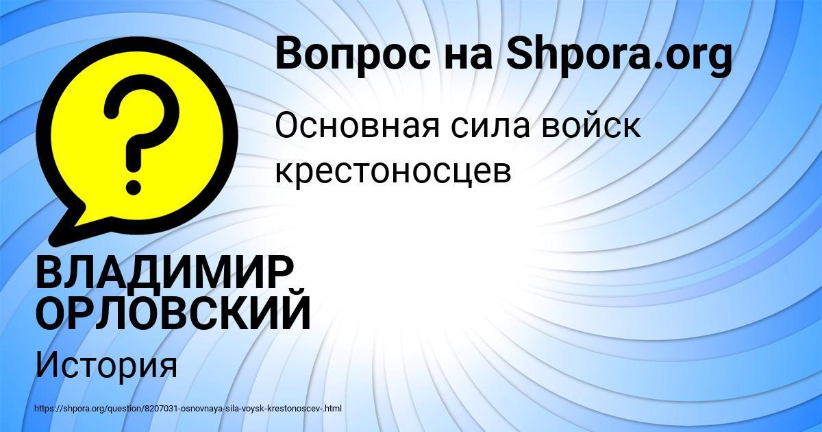 Картинка с текстом вопроса от пользователя ВЛАДИМИР ОРЛОВСКИЙ
