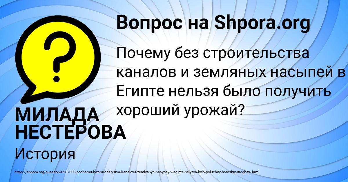 Картинка с текстом вопроса от пользователя МИЛАДА НЕСТЕРОВА