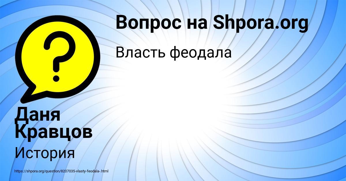 Картинка с текстом вопроса от пользователя Даня Кравцов