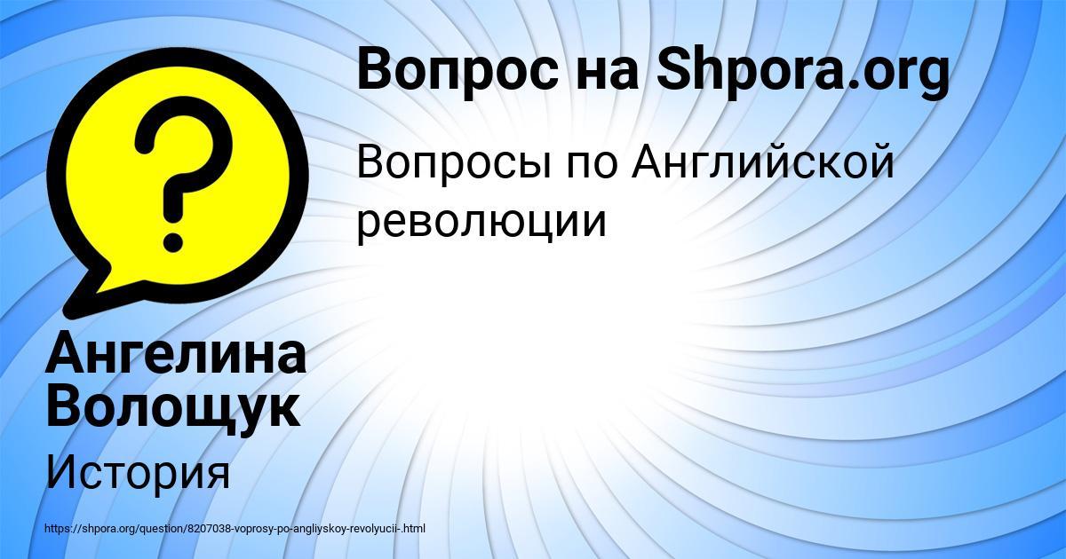 Картинка с текстом вопроса от пользователя Ангелина Волощук
