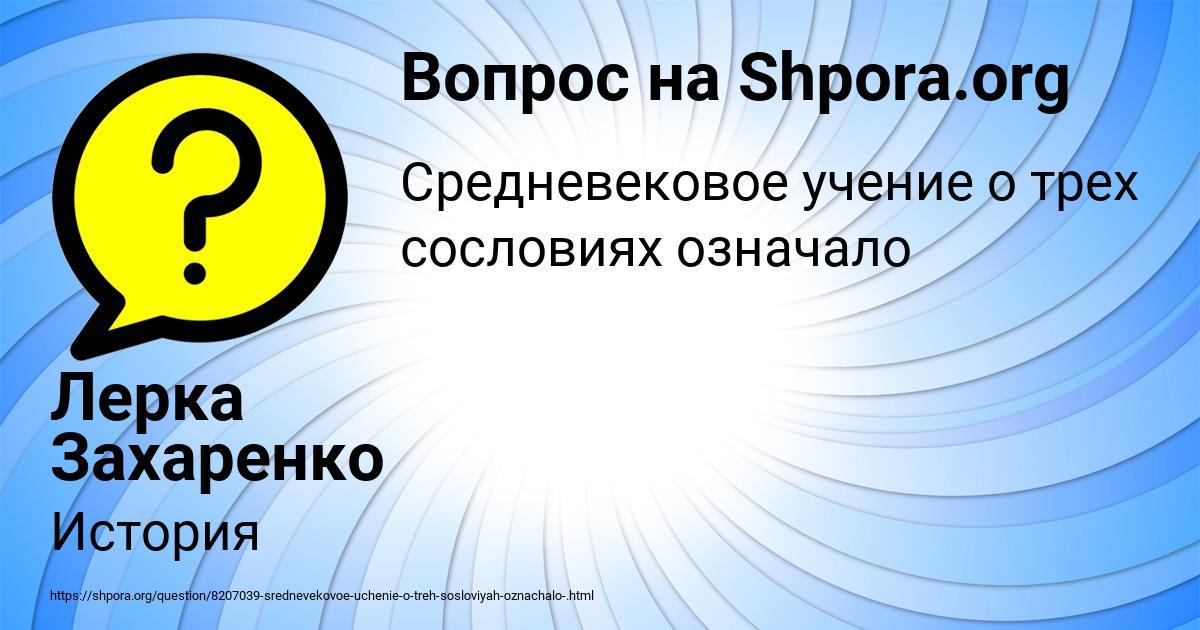 Картинка с текстом вопроса от пользователя Лерка Захаренко
