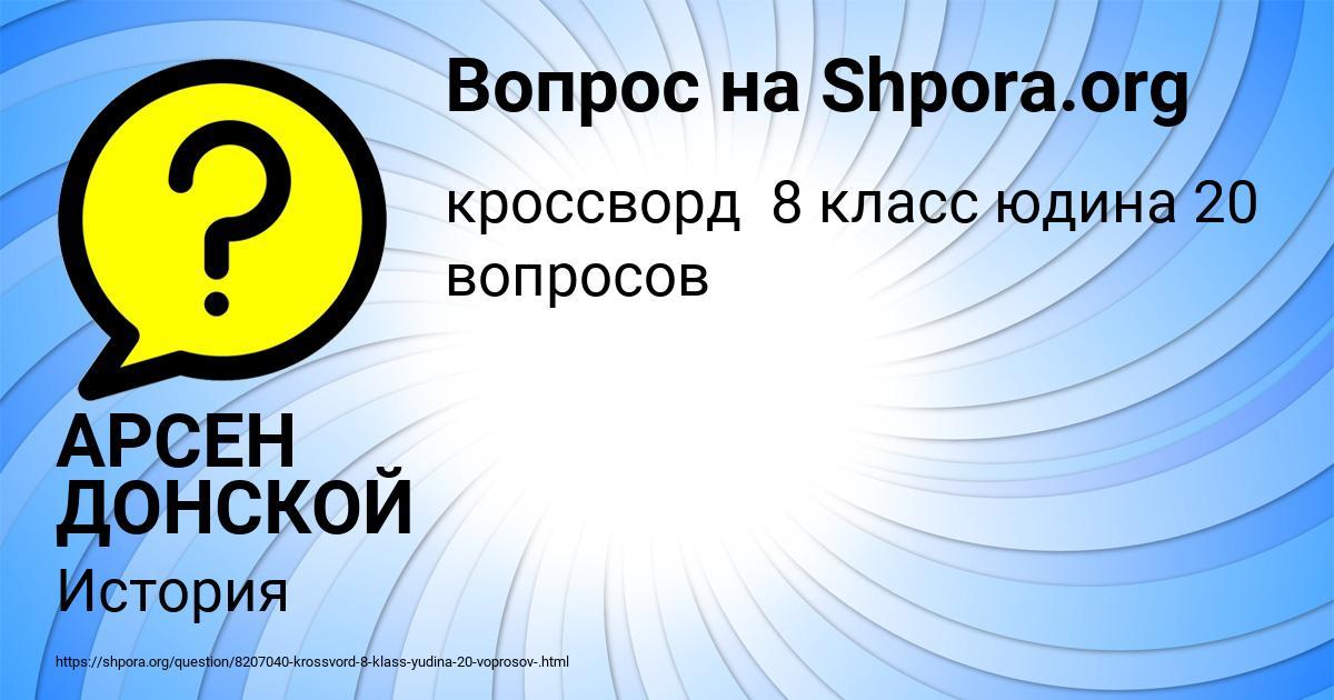 Картинка с текстом вопроса от пользователя АРСЕН ДОНСКОЙ