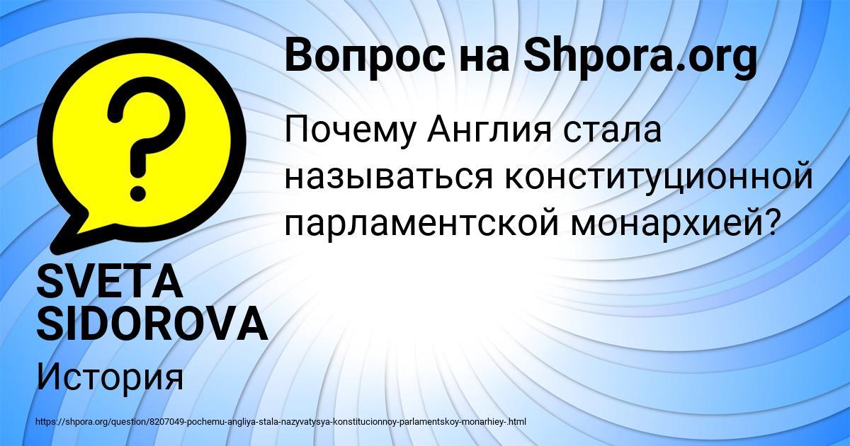 Картинка с текстом вопроса от пользователя SVETA SIDOROVA