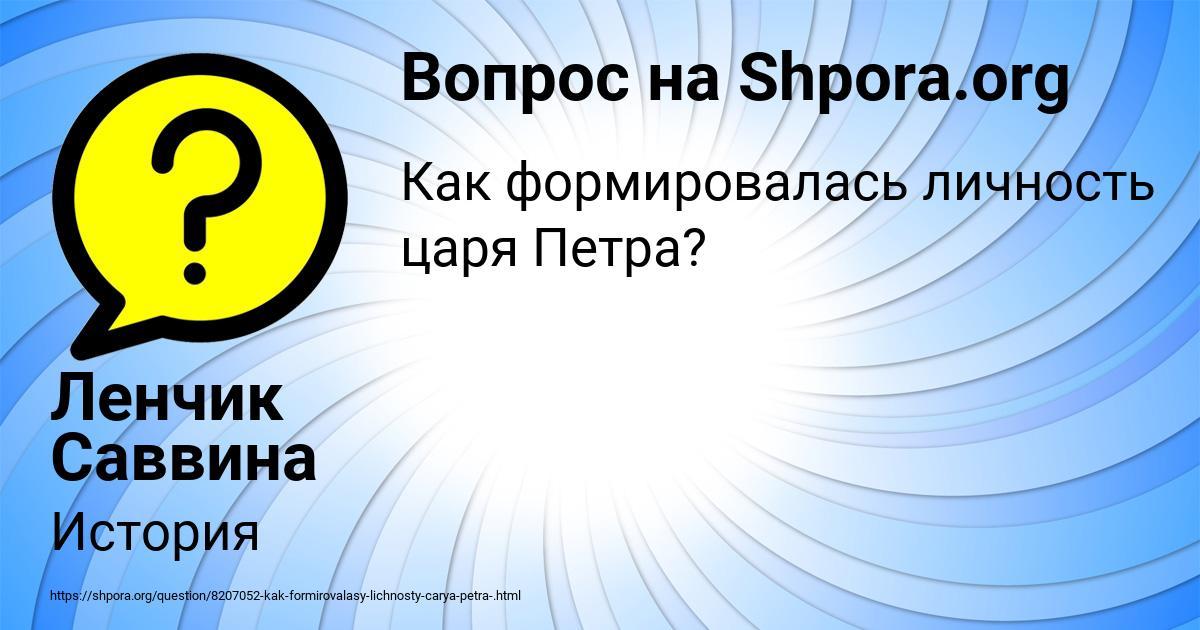 Картинка с текстом вопроса от пользователя Ленчик Саввина