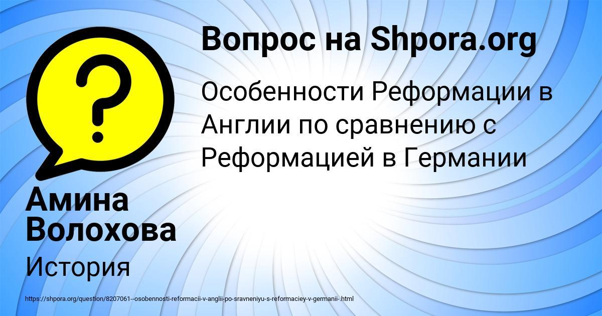 Картинка с текстом вопроса от пользователя Амина Волохова