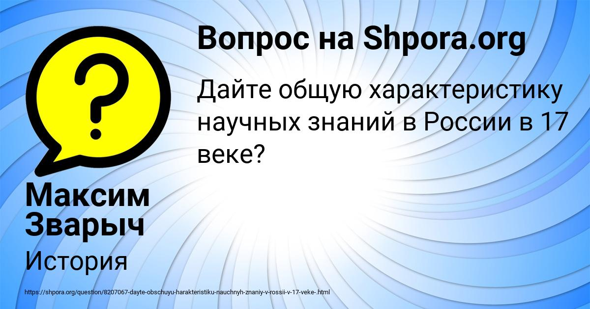 Картинка с текстом вопроса от пользователя Максим Зварыч