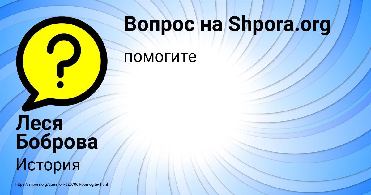Картинка с текстом вопроса от пользователя Леся Боброва